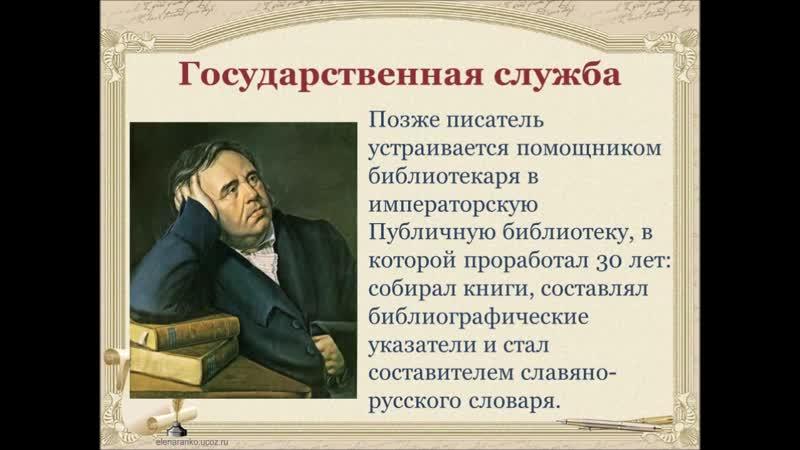 Библиотека № 196 видеопрезентация Великий баснописец И А Крылов