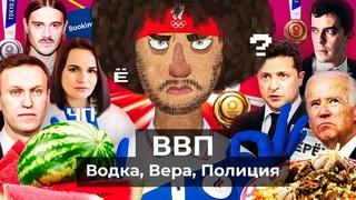 Чё Происходит #75   Навальный заблокирован, Лукашенко безумствует, пирамида «Финико» рухнула