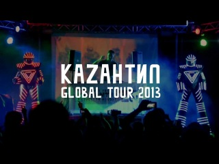 PSYBROTHERS PROMOTION l KAZANTIP Global Tour 2013 - Astrakhan l (Aftermovie)