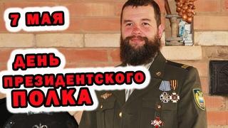 7 мая день президентского полка. Поздравляю всех причастных к этому празднику в России.