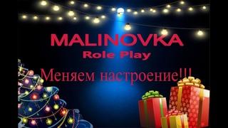 GTA Малиновка РП | Немного юмора и позитива