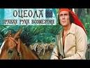 Оцеола - Правая рука возмездия 1971. Otseola Pravaya ruka vozmezdia.