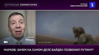 Марков: зачем на самом деле Байден позвонил Путину?