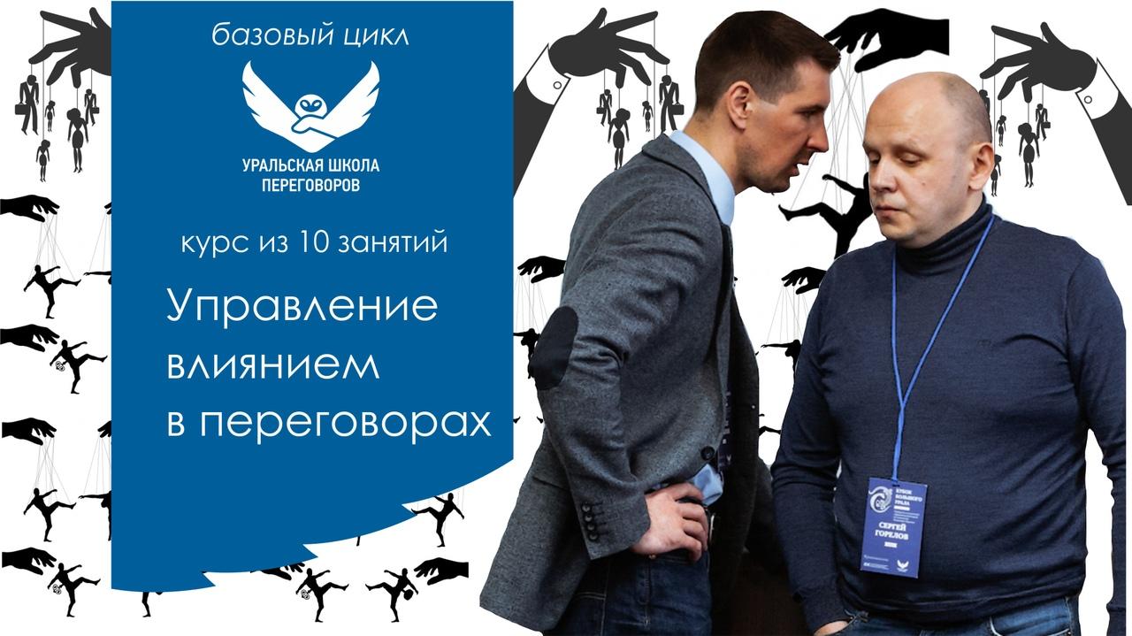 Афиша Екатеринбург Управление влиянием в переговорах онлайн-курс
