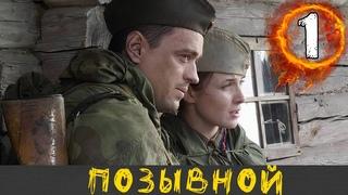 Захватывающий фильм про разведчиков [ Позывной Сильнее огня ] Русские детективы