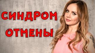 Реаниматолог шокировал заявлением о Максим! Синдром отмены