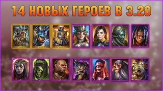 14 Новых героев в патче , есть прям ТОП - RAID Shadow Legends
