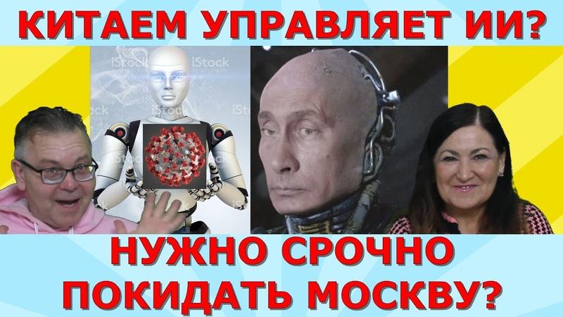 Москва станет Концлагерем Нами управляет Искусственный Интеллект Идеальная пара 250