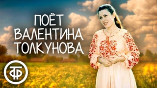 Сборник песен Валентины Толкуновой