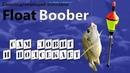 Самоподсекающий поплавок! Float Boober