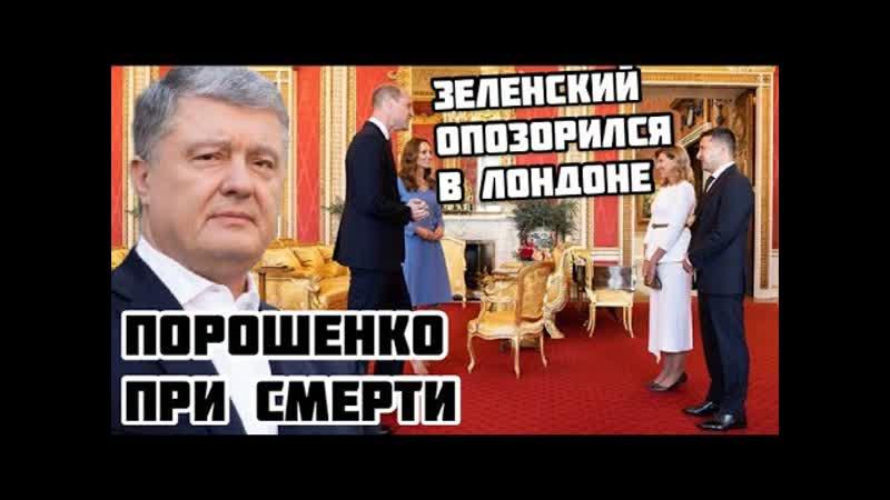 Семченко Зеленский продал Украину британцам