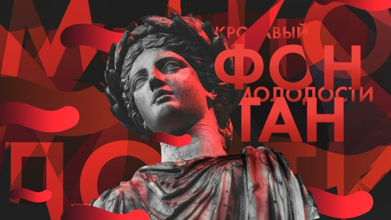Кровавый фонтан молодости био революция Вогеля и вечная юность Европы