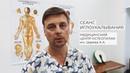 Хорольский Роман Николаевич - Рефлексотерапия в Москве - Сеанс иглоукалывания