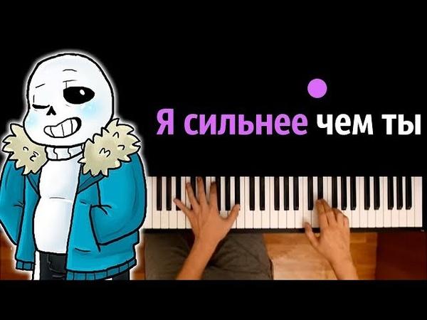 SANS - Stronger than you feat. Efim BroStudio (Андертейл) ● караоке | PIANO_KARAOKE ● ᴴᴰ НОТЫ