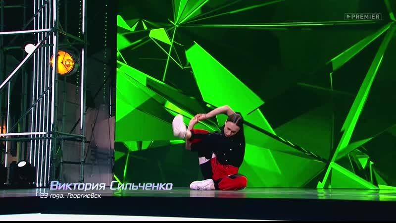 Танцы Виктория Сильченко 23 года г Георгиевск
