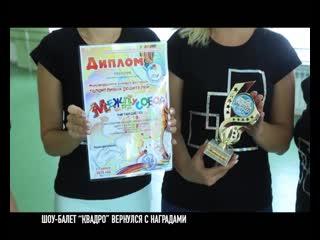"""Шоу-балет """"Квадро"""" приехал с наградами с престижного конкурса"""