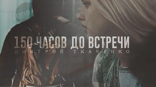 ROOMBOOK || Дмитрий Ткаченко. 150 часов до встречи