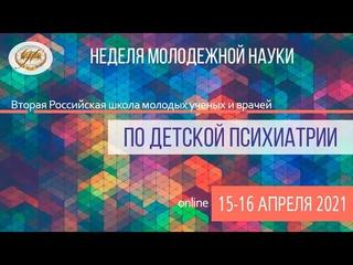 Вторая Российская Школа молодых учёных и врачей по детской психиатрии