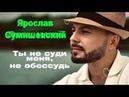 Клип на песню Ярослава Сумишевского Ты не суди меня