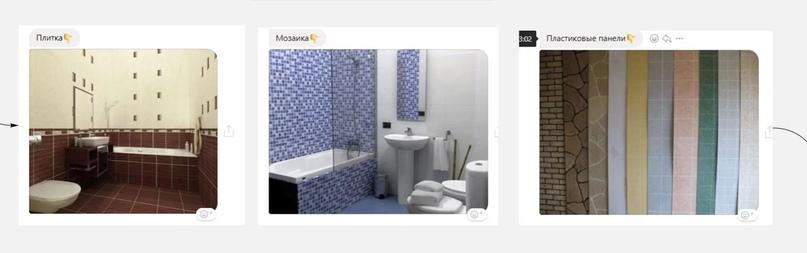 Как с помощью квиза в чат-боте получать заявки на ремонт ванной комнаты по 85 руб., изображение №6