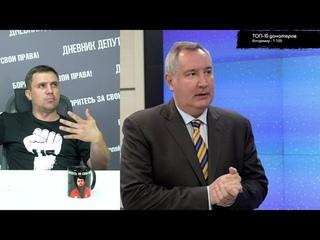 Рогозин предложил ввести смертную казнь для коррупционеров | БОНДАРЕНКО