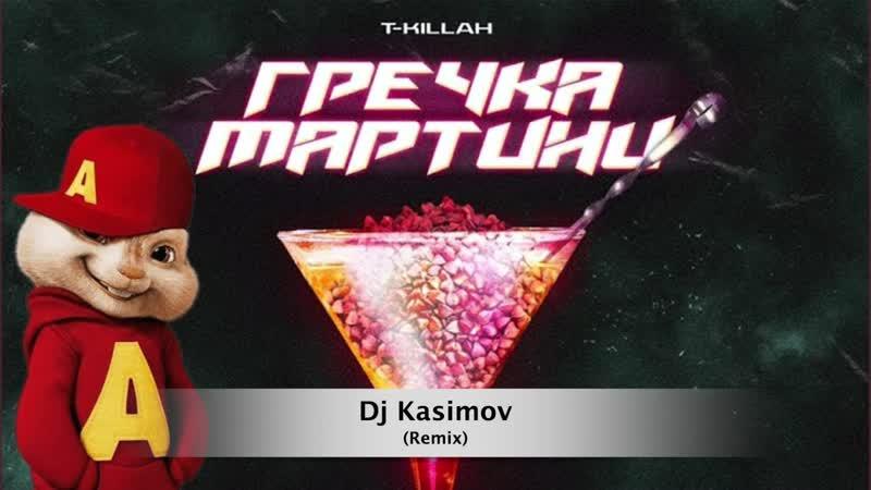 T Killah Гречка Мартини Dj Kasimov Remix