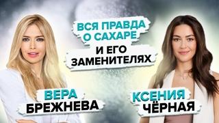 Вера Брежнева и Ксения Чёрная. Как отказаться от сахара? Польза и вред сахарозаменителей.