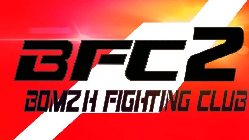 BFC 2 Bomzh Fighting Club драки алкашей бомжей