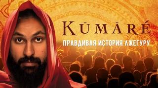 Кумарэ — правдивая история лжегуру   Kūmāré 2011