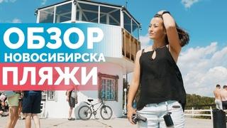 ПЛЯЖИ НОВОСИБИРСКА - Обзор и поиск самого лучшего пляжа города | Open NSK