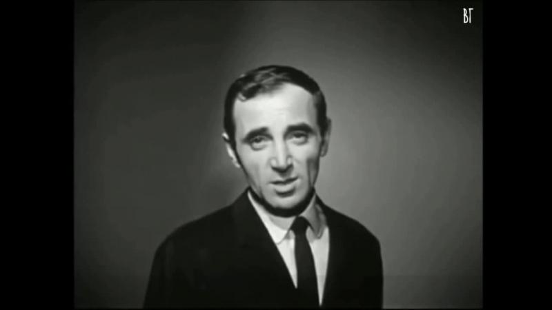 Шарль Азнавур - Я жду тебя (Charles Aznavour - Je tattends) русские субтитры