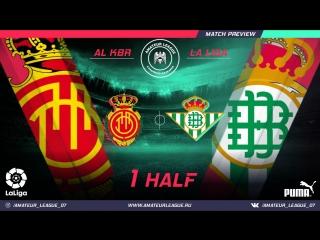 Amateur league КБР 2018| Ла Лига. 18 тур. Мальорка - Бетис . 1 тайм