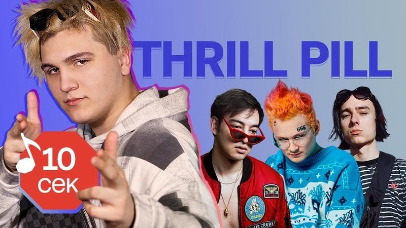 Узнать за 10 секунд THRILL PILL угадывает треки Morgenshtern Flesh Alyona Alyona и еще 17 хитов