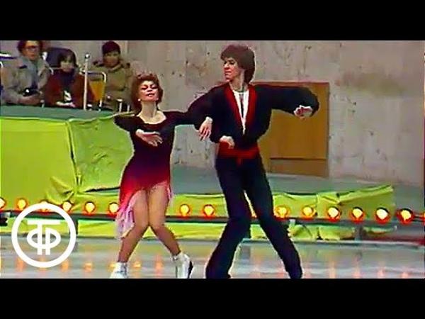 Наталья Бестемьянова Андрей Букин Русский танец Выступление сильнейших фигуристов СССР 1985 г