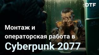 Монтаж и операторская работа в Cyberpunk 2077. Как это снято