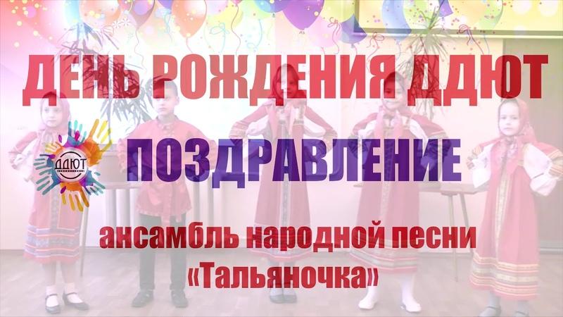 Поздравления Дворца с 63 м Днём Рождения ДДЮТ Новомосковск