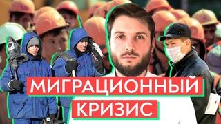 Миграционный Кризис в России / Роман Юнеман
