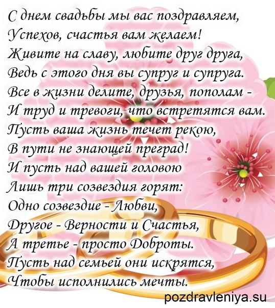 Поздравления мужу в день годовщины свадьбы в стихах