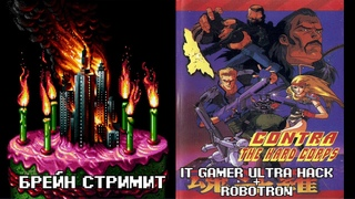 Брейн Стримит Contra -The Hard Corps (Robotron + HACK)