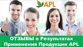 ОТЗЫВЫ о результатах применения продукции APL