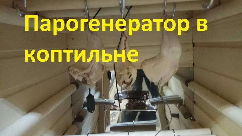 Пропарка окорочков в деревянной коптильне с парогенератором и конвекцией