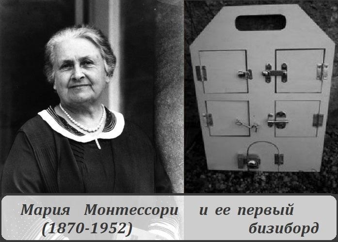 Создательница первого бизиборда Мария Монтессори