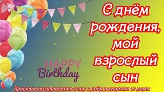 С днём рождения, мой взрослый сын ♥ Красивое поздравление сыну с днём рождения от мамы ♥