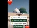 Jo Dilon Me Kaif o Suroor Hai | New Islamic Year Status | Hijri Year