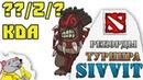 Рекорды турнира по DOTA 2 SIVVIT Лучший КДА на Блудсикере
