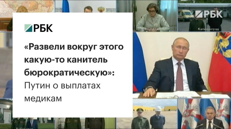 Путин раскритиковал чиновников за канитель с выплатами врачам Путин о выплатах медикам