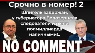 Шпигель задержан, у губернатора Белозерцева следователи изъяли полмиллиарда наличными!..