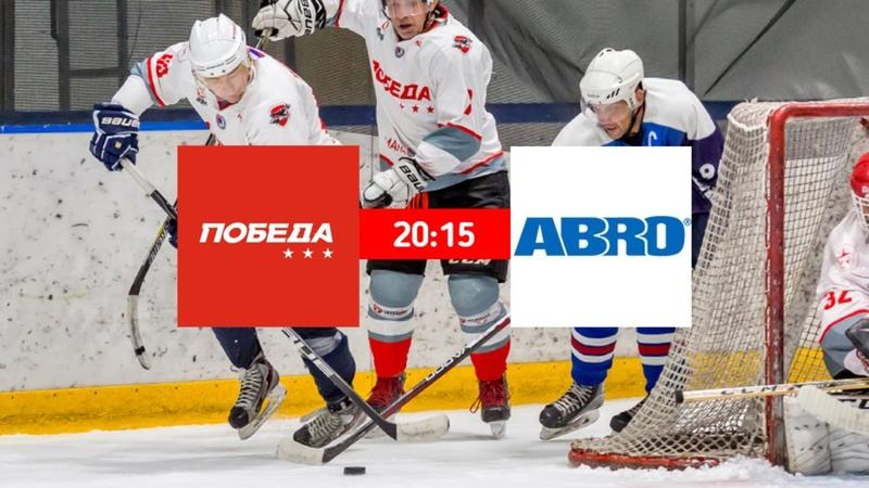 2020 02 19 Финал Матч №1 Победа Тольятти АБРО Тольятти