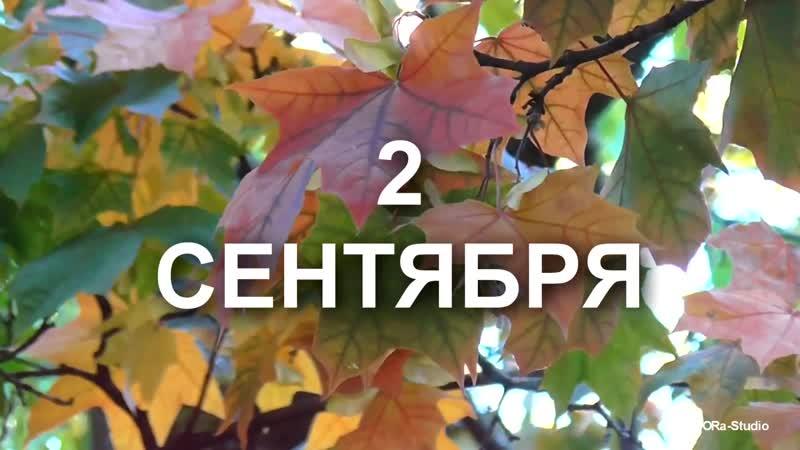 2 Сентября 2019 Луганский Экономико-Правовой Лицей-Интернат