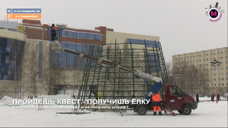 Мегаполис Пройдёшь квест получишь ёлку Нижневартовск